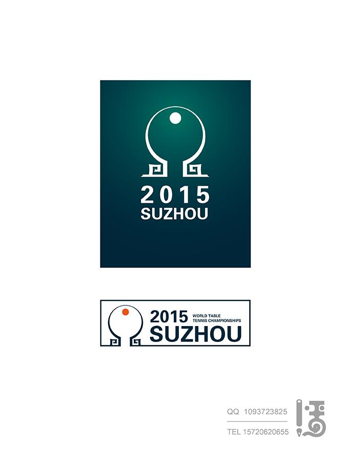 苏州世乒赛logo设计