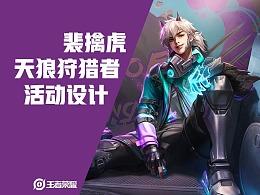 王者荣耀-KPL-裴擒虎活动设计