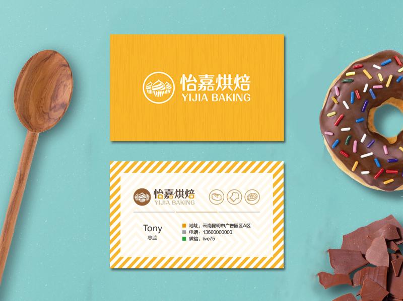 烘焙店名片(卡片)图片