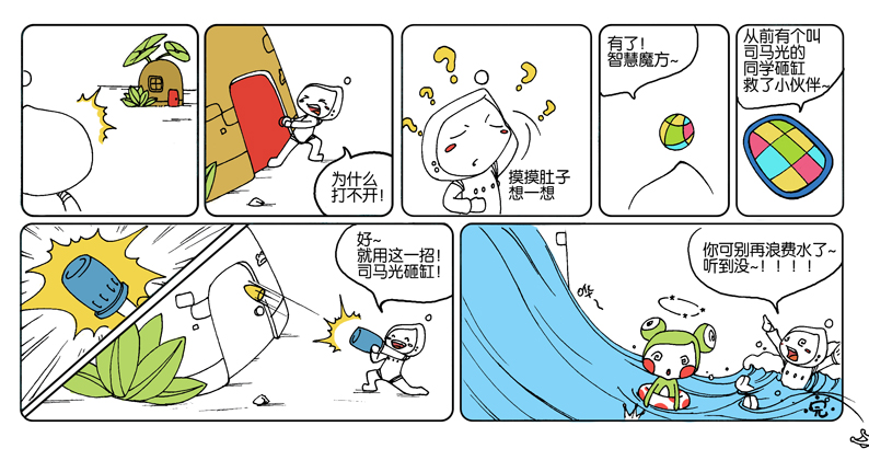 搬�y�o9.'z(�_o9-1o年作品汇总漫画『hipi日记』---旱鸭蛙浪费水