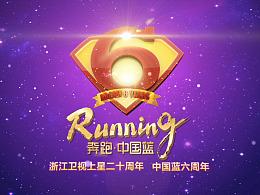 奔跑 • 中国蓝 | 中国蓝六周年 | Sens Vision