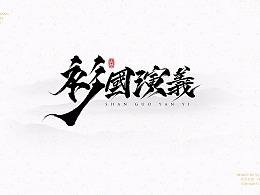 缘本尚字集|壹捌萬物復蘇