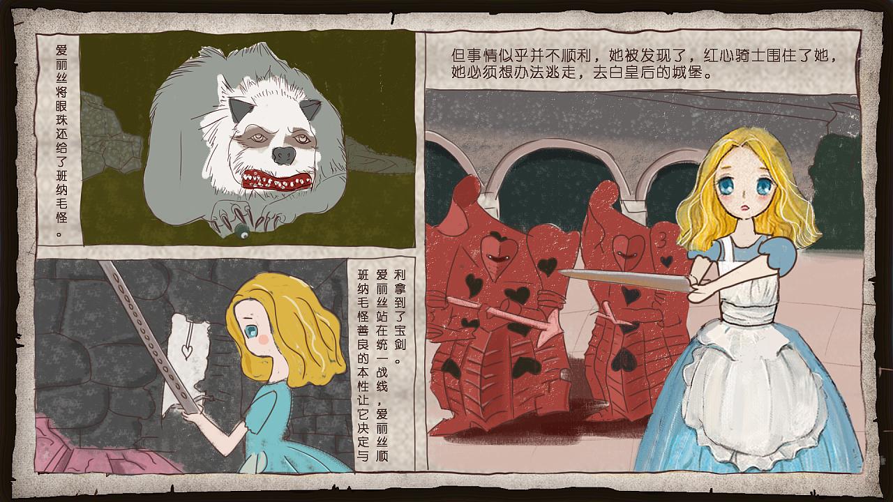 手绘爱丽丝游戏过长动画