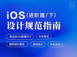 iOS设计规范_进阶篇(下)