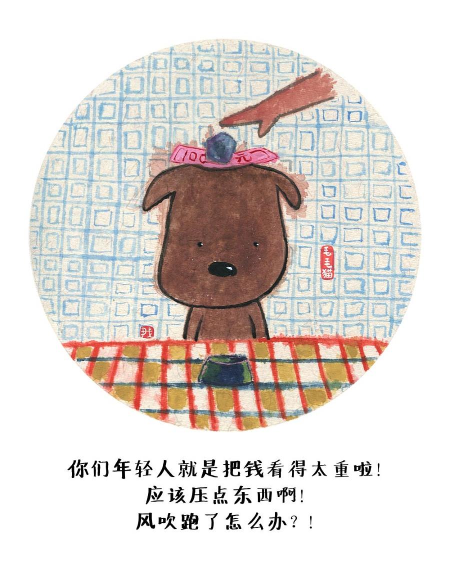 查看《毛毛猫系列绘本漫画作品》原图,原图尺寸:1000x1272