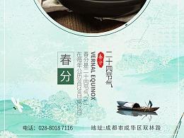 鱼说汤好喝节气海报