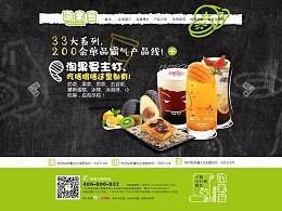 企业官网 企业站 品牌网站 餐饮网站 淘果曼官网设计