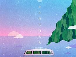 「音乐包装」歌手-杨搏 《阿尔巴门奇的海》