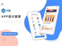 UI中国APP移动端界面设计