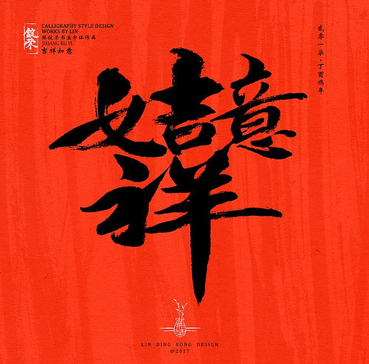 我字的字体设计_新年祝福书法合体字|平面|字体/字形|林锭荣 - 原创作品 - 站酷 (ZCOOL)