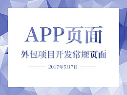 APP常规页面