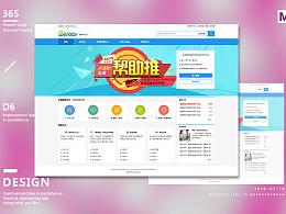 公司项目网站部分页面