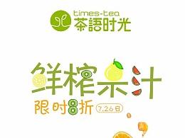 果茶鲜榨果汁展架