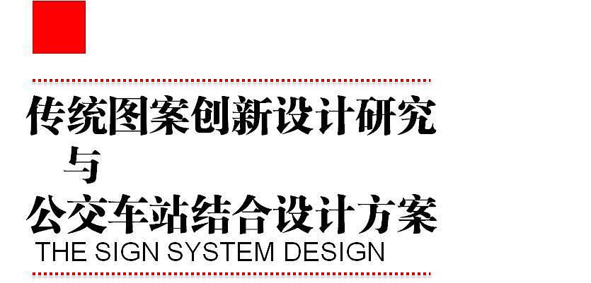 素提取并组合成二方连续或适合纹样,并将重新设计的公交站牌与之图片
