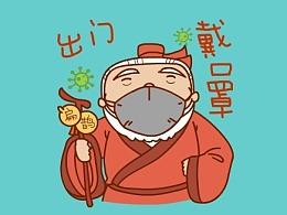 内丘文化扁鹊系列表情包防疫篇