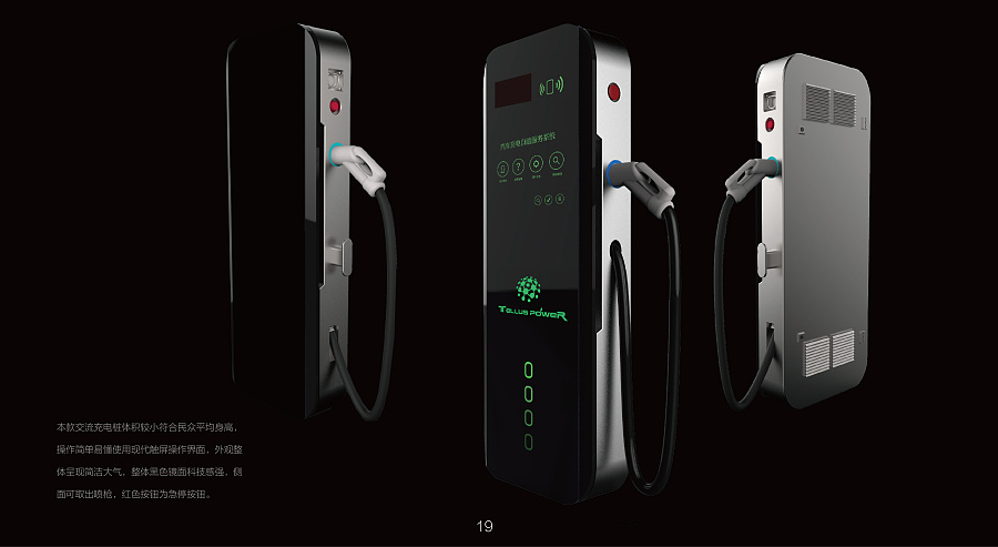 汽车充电桩外观设计 交通工具 工业/产品 李天逸