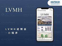 LVMH-进博会小程序