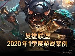 2020一季度游戏专题案例