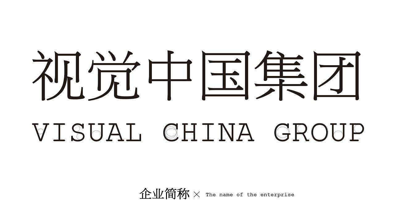 视觉中国集团logo图片