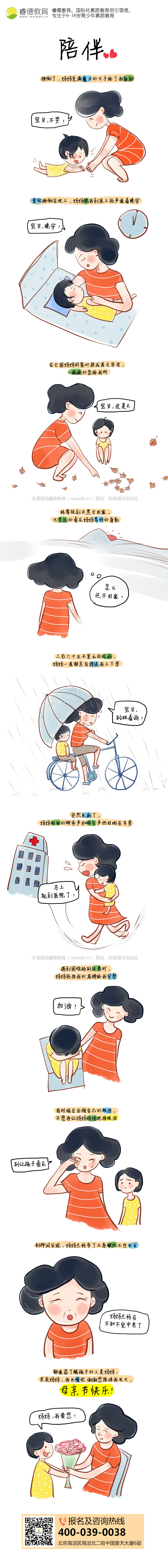 母亲节漫画 短篇/四格漫画 动漫 1lingbaby