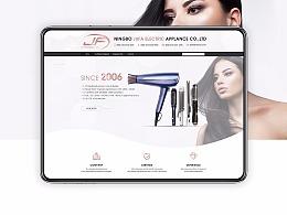 || 首页设计 || 美发器 Home页 Alibaba国际站旺铺