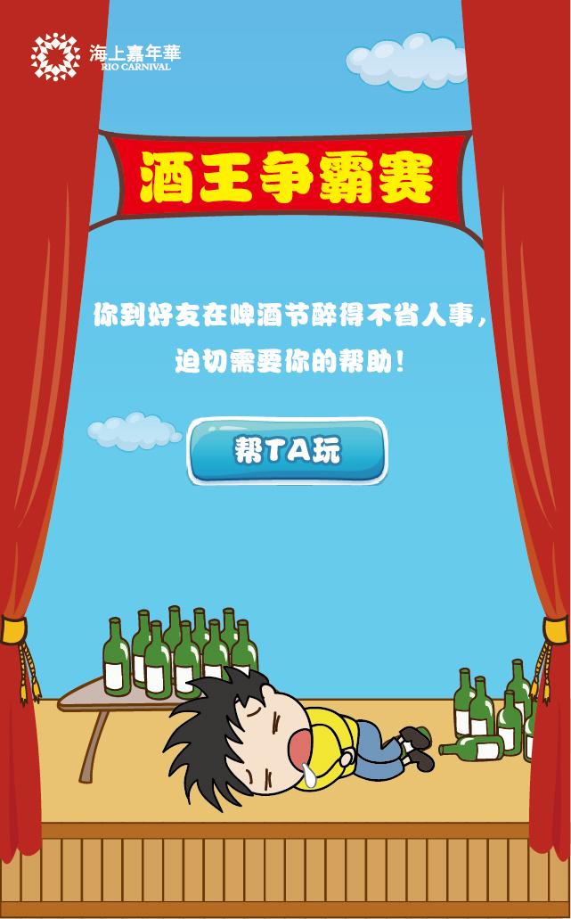 喝啤酒大赛手机小游戏|ui|游戏ui|宋_ssx123 - 原创