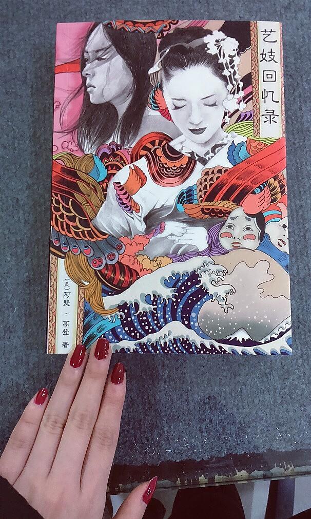 艺妓回忆录_《艺妓回忆录》 memoirs of a geisha 平面 书装/画册 冒险波利_CPJ ...