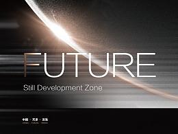 开发区提案