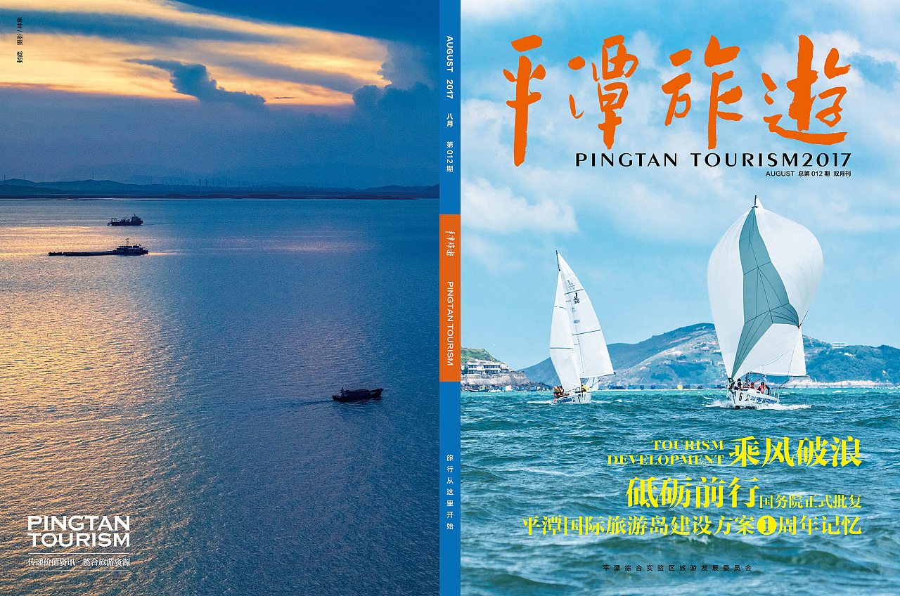 平潭国际旅游岛杂志