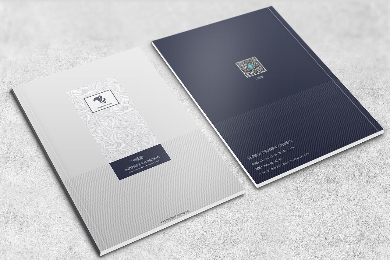 e管家小区项目说明书画册设计/宣传册设计图片