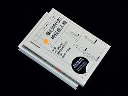   近期装帧设计合辑2021-vol.1  