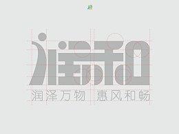 一款中文字体logo设计
