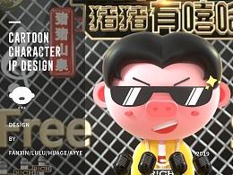 FANXIN-当猪猪遇上精致男孩!(第二季)