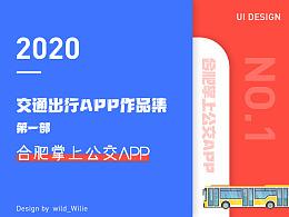 交通工具类APP概念稿设计第一篇之合肥掌上公交APP
