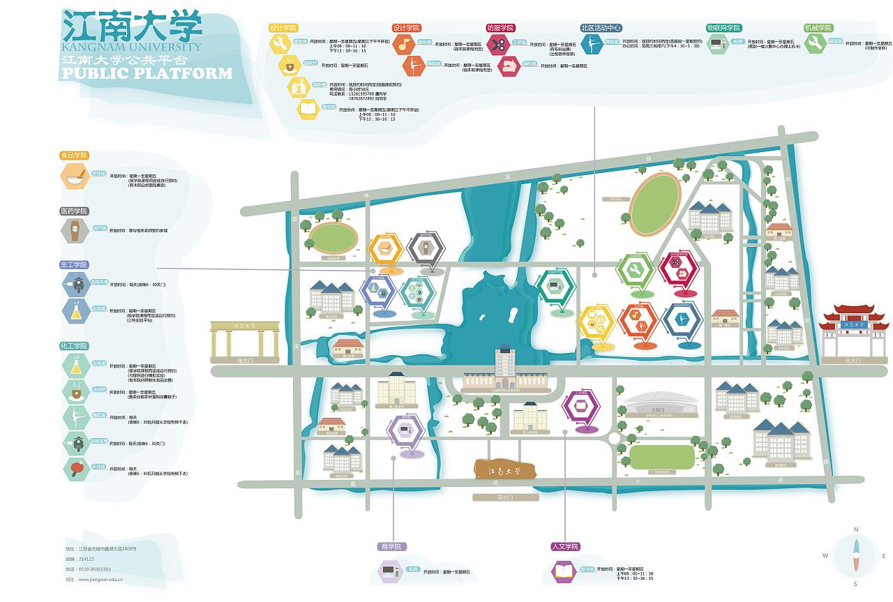 江南大学公共平台地图