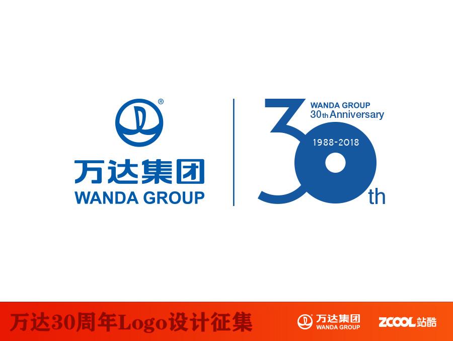 查看《万达30周年logo方案 - 辉煌卅载,创造新未来》原图,原图尺寸:900x677