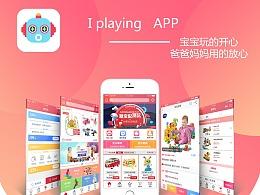 玩具联萌 玩具租赁平台APP完整版1.0