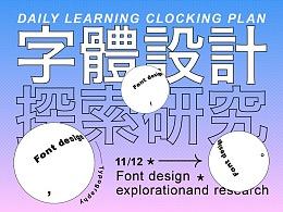 字體探索Day planO2