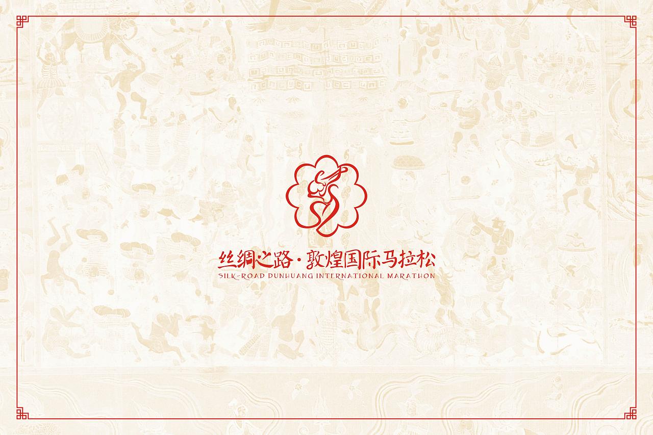 ∴丝绸之路敦煌国际马拉松|平面|品牌|蜥奎概念设计图片