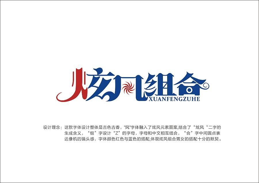 炫风组合字形字|平面/版式|标题|xiaoliangzi520艺术与内容ppt字体怎么设计图片