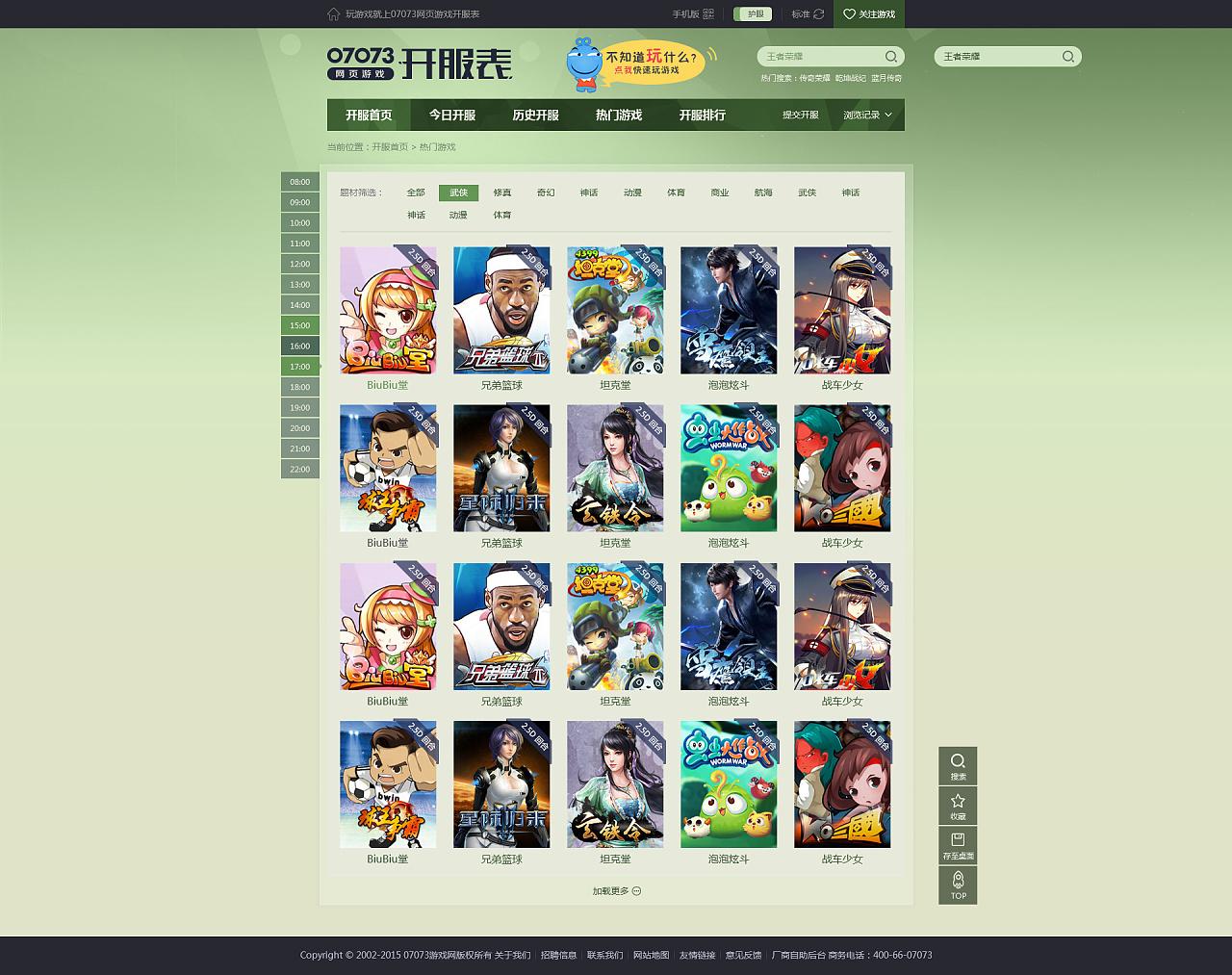 07073网页游戏-开服表