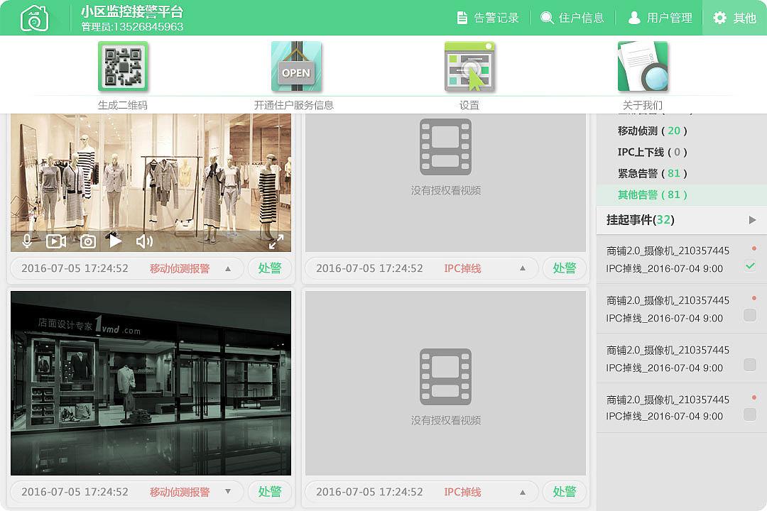 视频监控软件界面_监控界面 图片图片