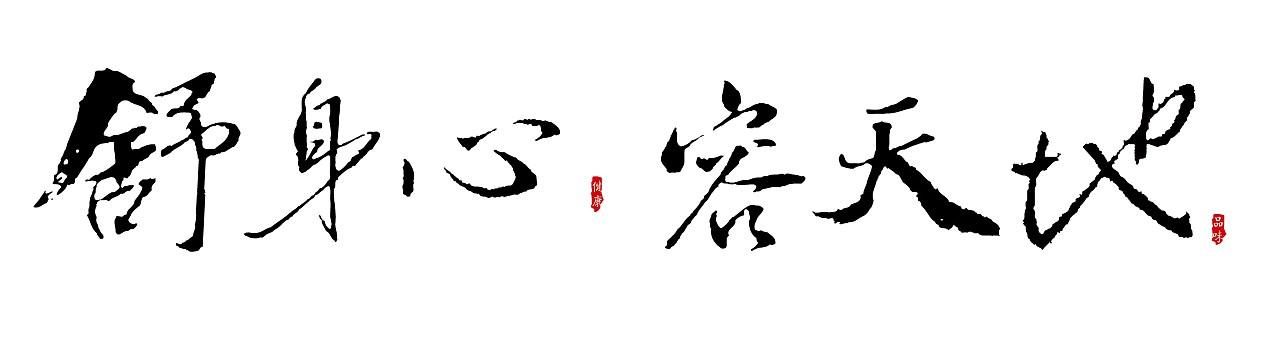 书法字体探索,兴趣所致.(昆明包装设计公司-新道设计)