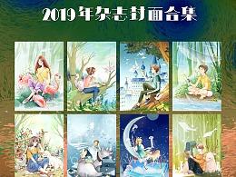 2019年杂志封面合集