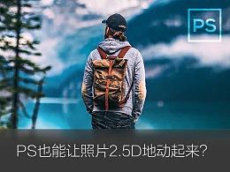 PS也能让2.5D照片动起来了?