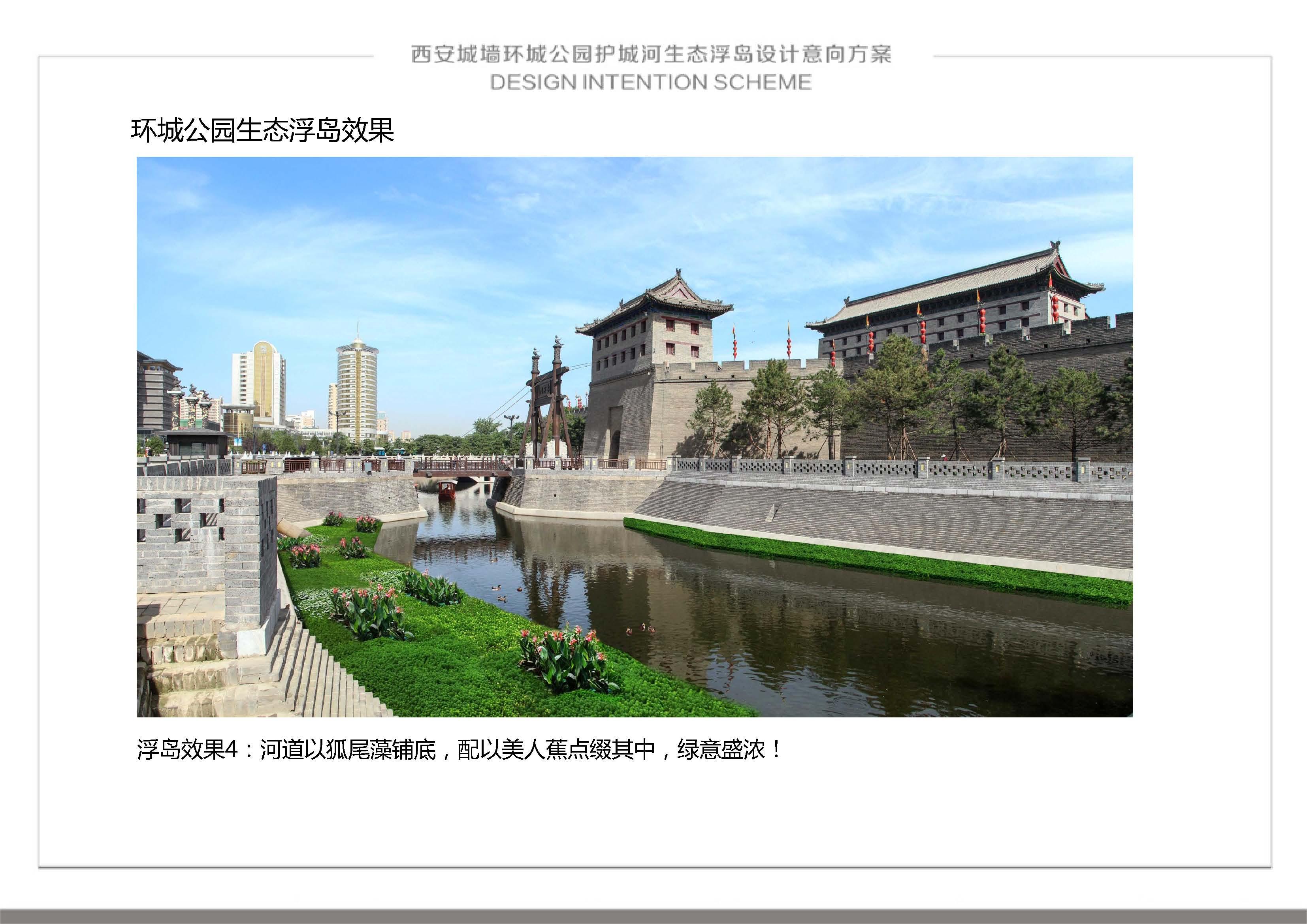 西安护城河生态浮岛意向设计方案