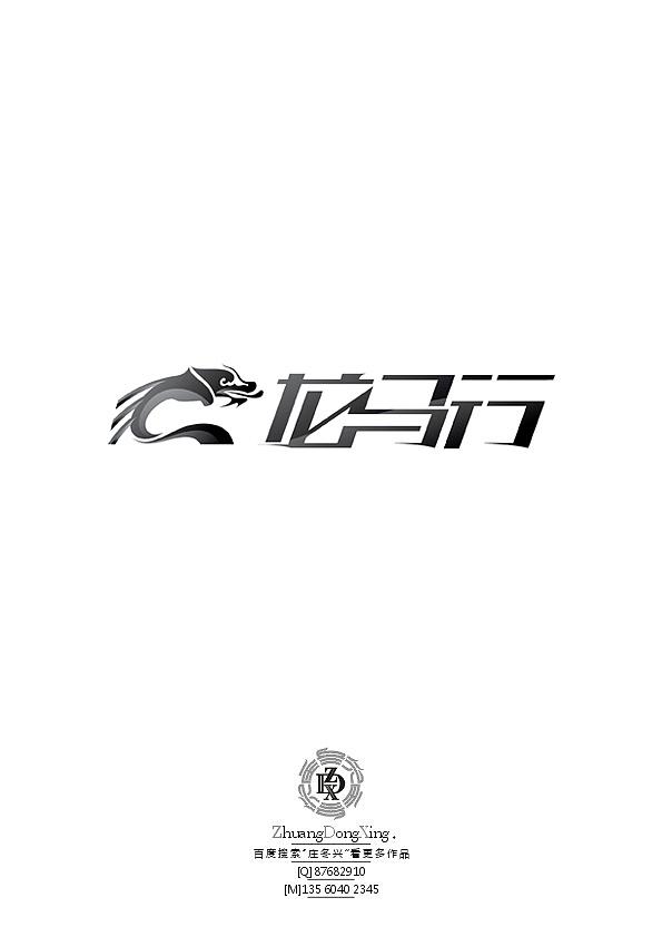 庄冬兴字体v字体2013(上)工具布置图绘制平面图片
