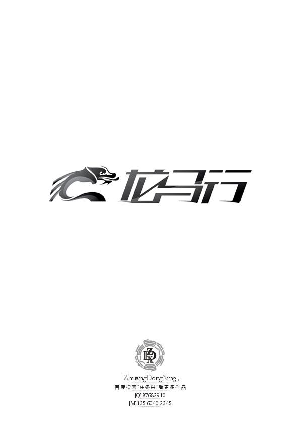 庄冬兴字体设计2013(上) 字体 字形/案例 冬兴-农资平面装修设计店面效果图欣赏图片