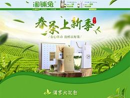 绿色清新淘宝春茶首页