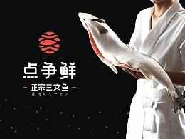 点争鲜 | 日式料理 生鱼片 品牌形象塑造